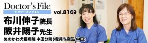 Dr'sFile_nakata